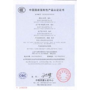 CCC认证证书